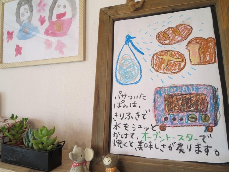 奄美のパン屋:KONERUパンへのこだわり