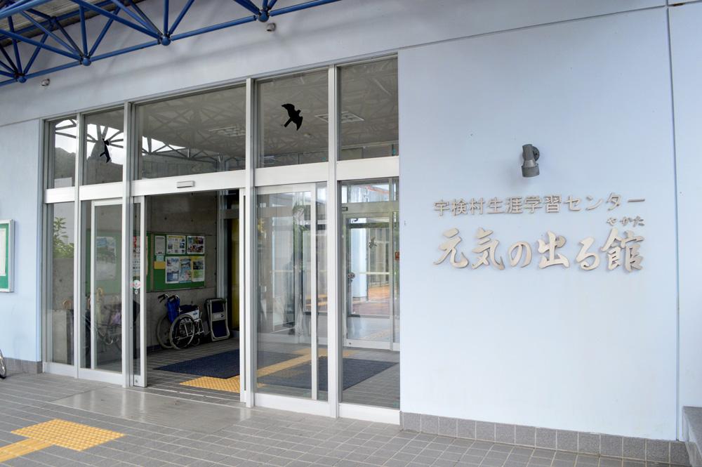 宇検村の「元気の出る館」外観