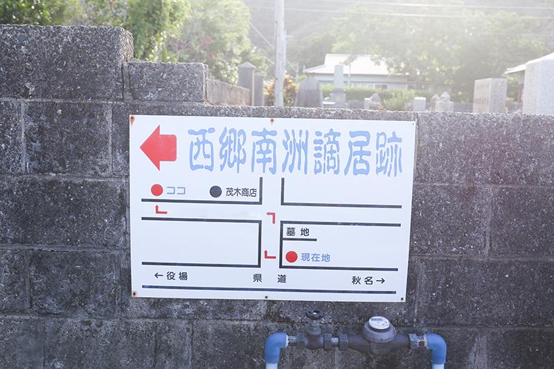 西郷南洲謫居跡の看板