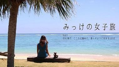 みっけの女子旅 Vol.1|空を飛び、こころに触れて、暮らすように泊まる1日目