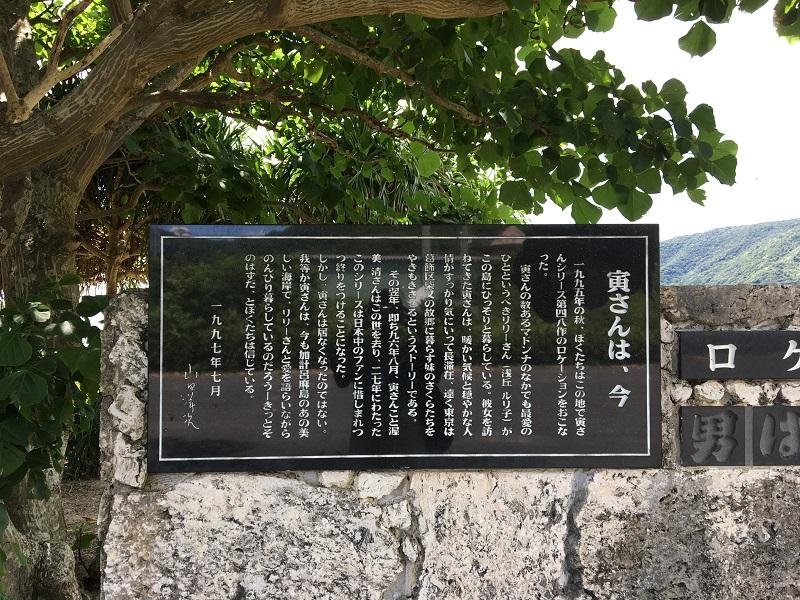 諸鈍長浜公園山田洋二監督碑
