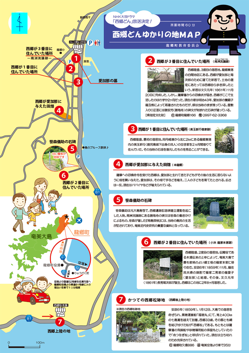 西郷どんゆかりの地龍郷MAP