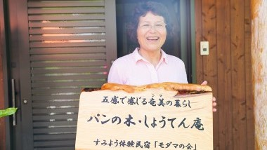 島の民泊&自然学校!奄美市住用町のヤムラランドで遊んで泊まってきた【後編】