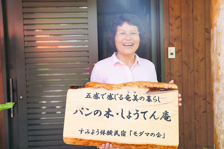 奄美の民宿を営む笑顔の女性