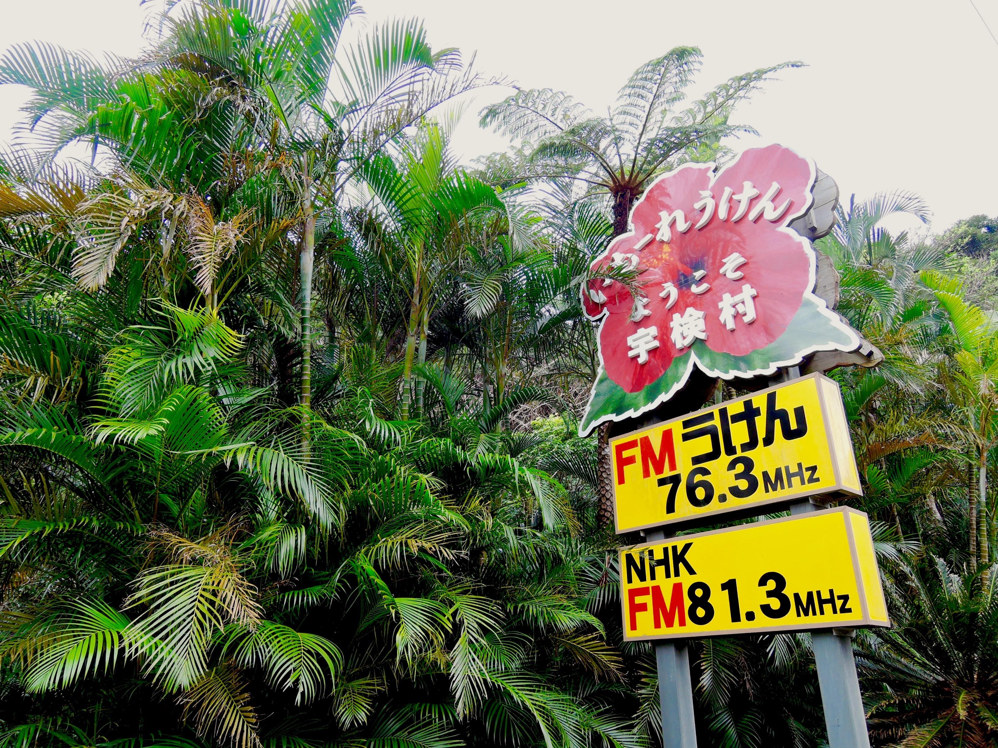宇検村入り口の看板