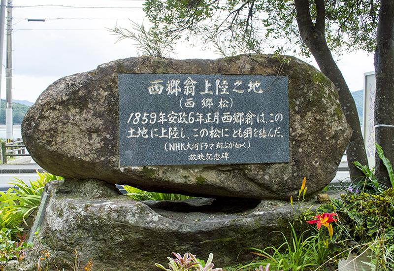 西郷翁上陸の地の記念碑