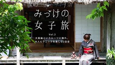 みっけの女子旅 Vol.2|大島紬というルーツに触れ、大人ピクニックを楽しむ2日目
