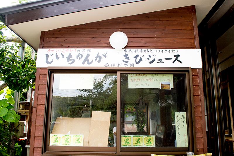 龍郷町「西郷松本舗」きびジュース