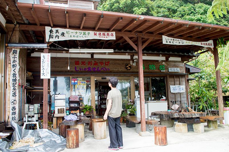 龍郷町「西郷松本舗」入り口