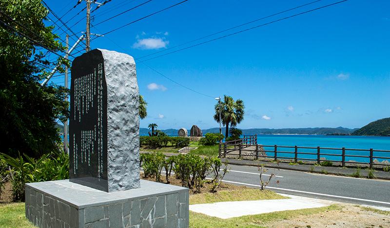 龍郷町にある笹森儀助の石碑