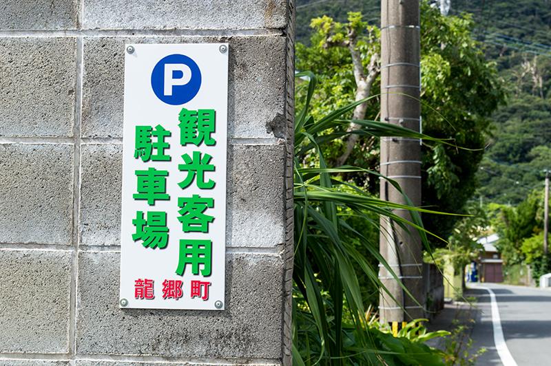 龍郷町集落の中の観光者用駐車場