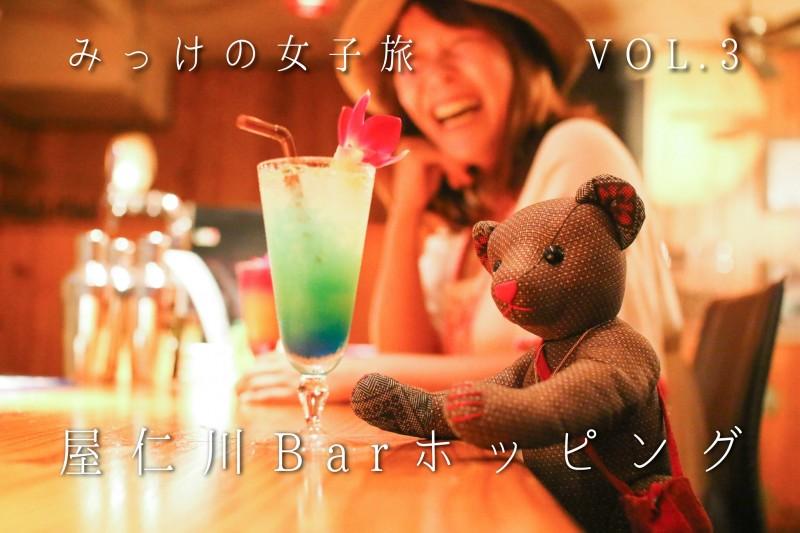 みっけの女子旅Vol3タイトル画像