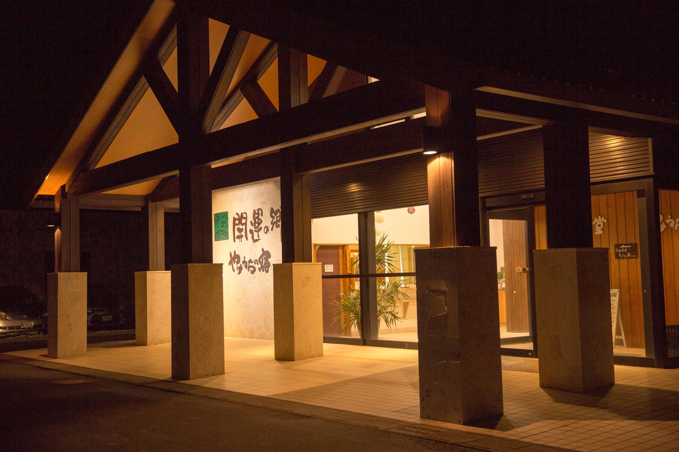 宇検村:やけうちの宿外観