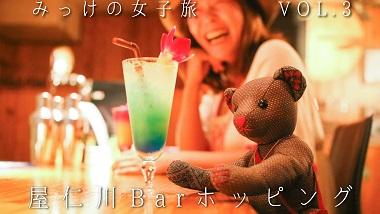 みっけの女子旅Vol.3|屋仁川Barホッピング