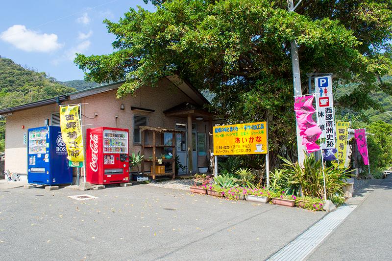 龍郷町の特産品販売所あいかな