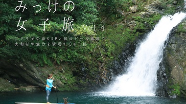 みっけの女子旅 Vol.4|マテリヤの滝でSUPし、国直ビール体験で大和村を楽しむ4日目