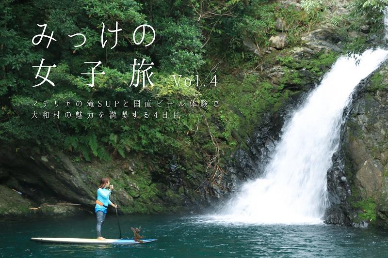 奄美の大和村のマテリヤでSUP