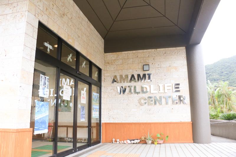 奄美野生動物保護センター