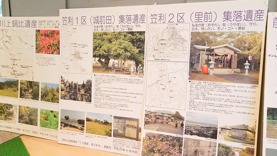 奄美市笠利 奄美市歴史民俗資料館