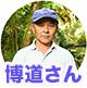 渡博道さん