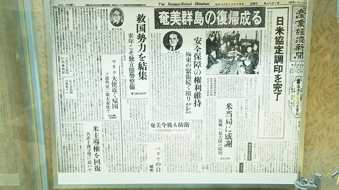 奄美群島本土復帰の新聞記事