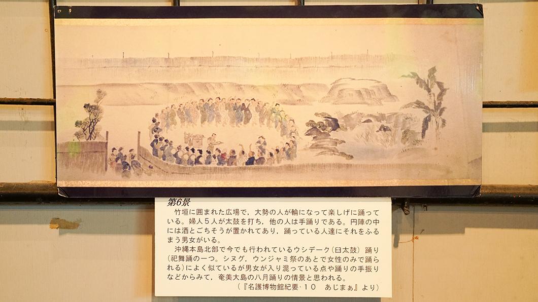 奄美大島と琉球文化