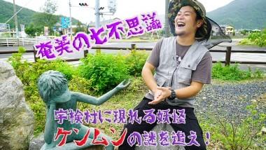 """【奄美の七不思議その1】宇検村に現れる妖怪""""ケンムン""""の謎を追え!!!"""