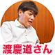 渡慶道さん