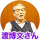 渡博文さん