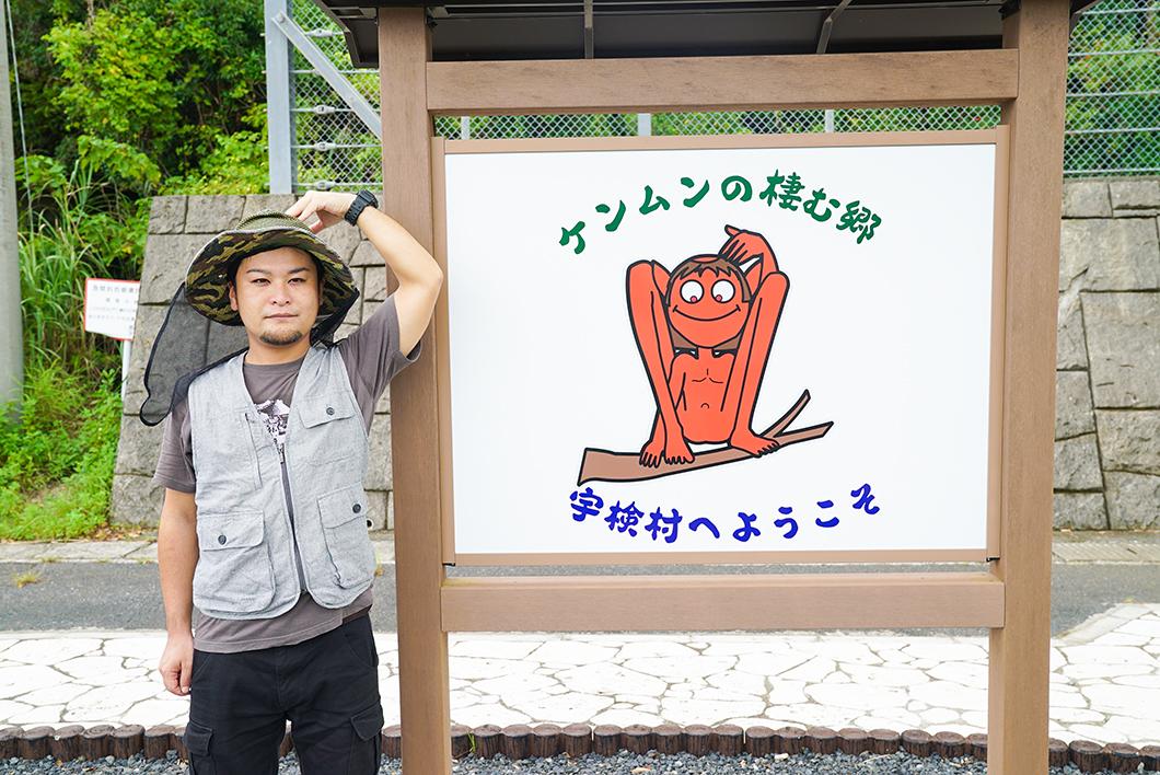 ケンムンの郷宇検村の看板