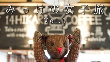 みっけの女子旅 Vol.5|ケンムンの村で釣りイカダとコーヒーを楽しむ5日目
