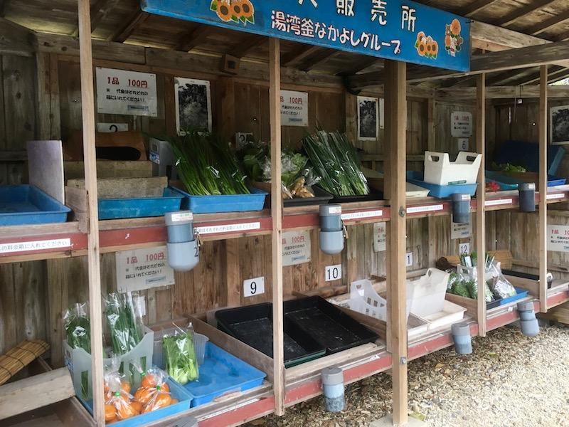 湯湾釜にある野菜の無人販売所