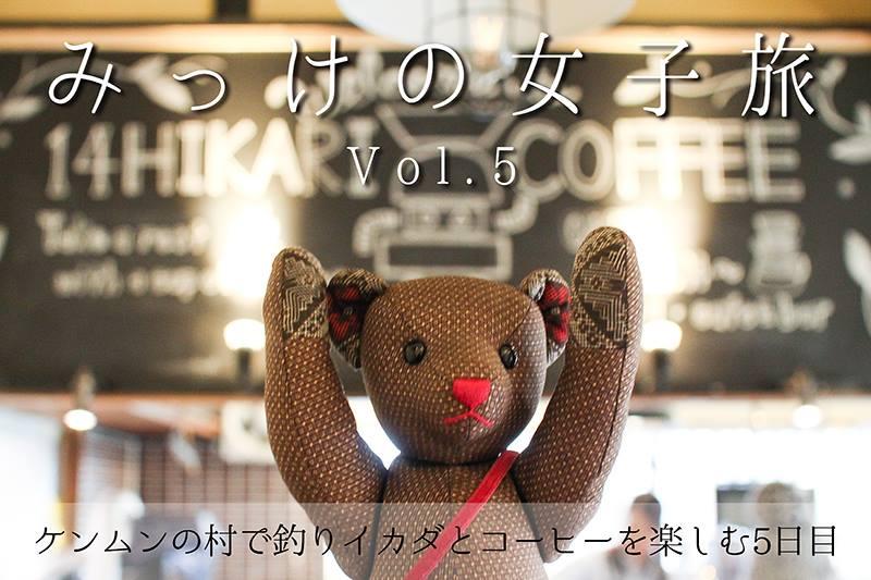 みっけの女子旅宇検村Vol.5