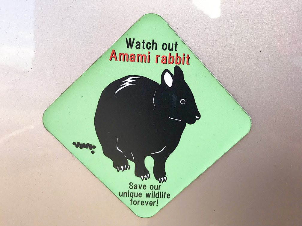 アマミノクロウサギのマグネットステッカー