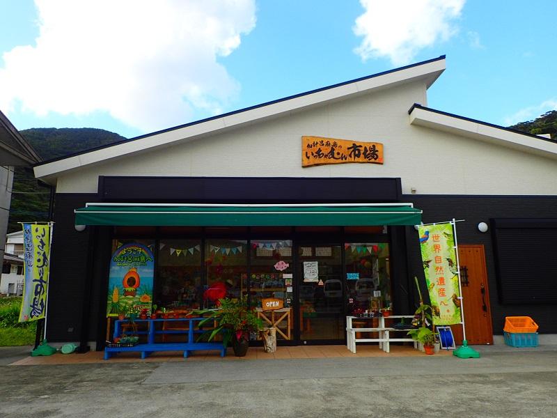 加計呂麻島のいっちゃむん市場