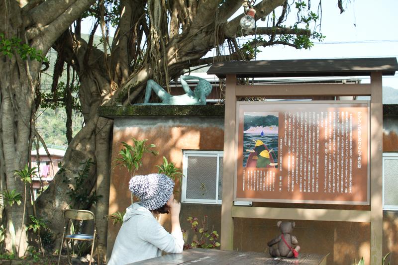 宇検村にあるケンムンの看板