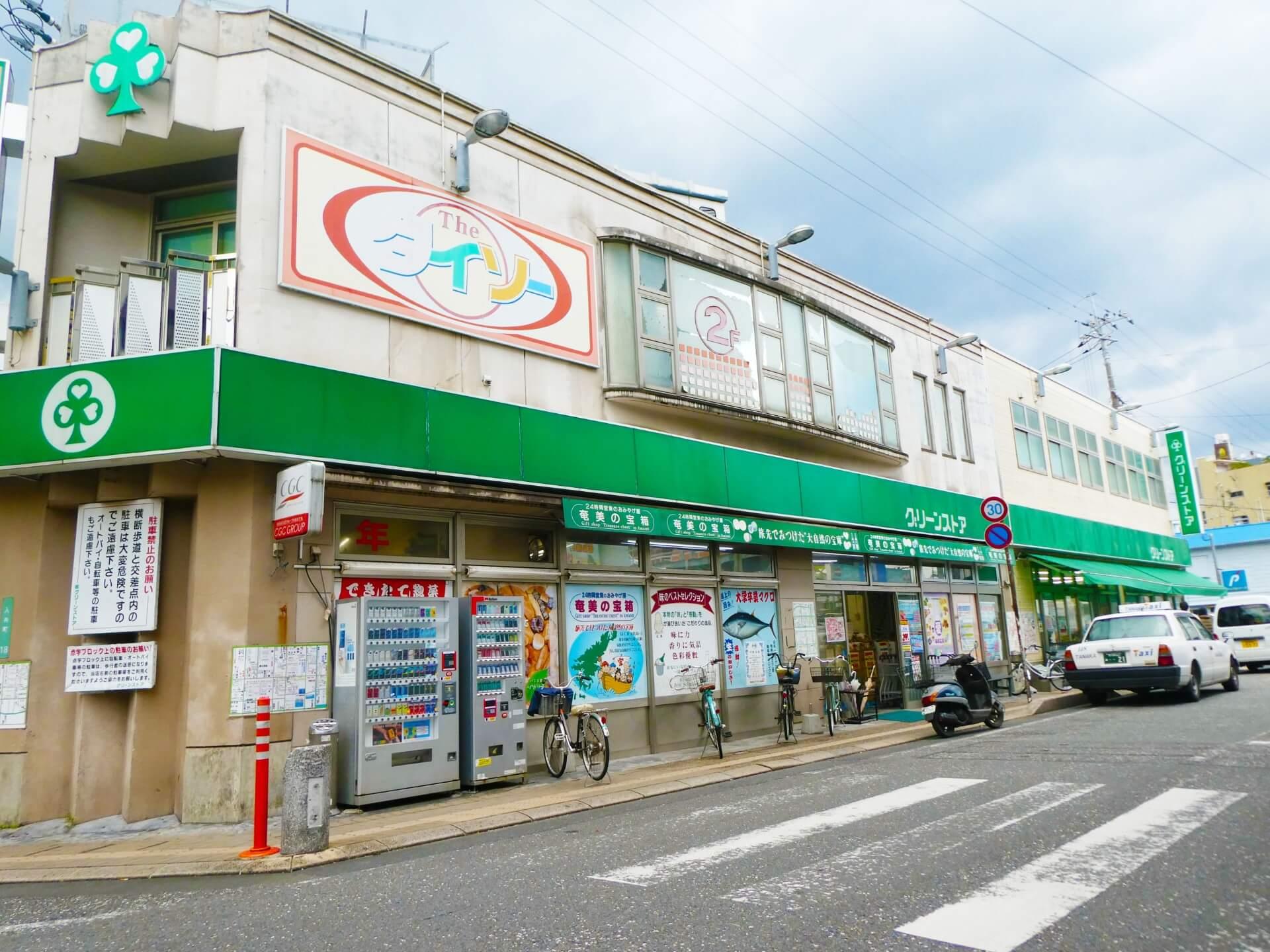 グリーンストア名瀬入舟本店写真P1030011
