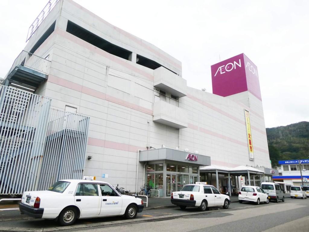 イオン奄美大島店