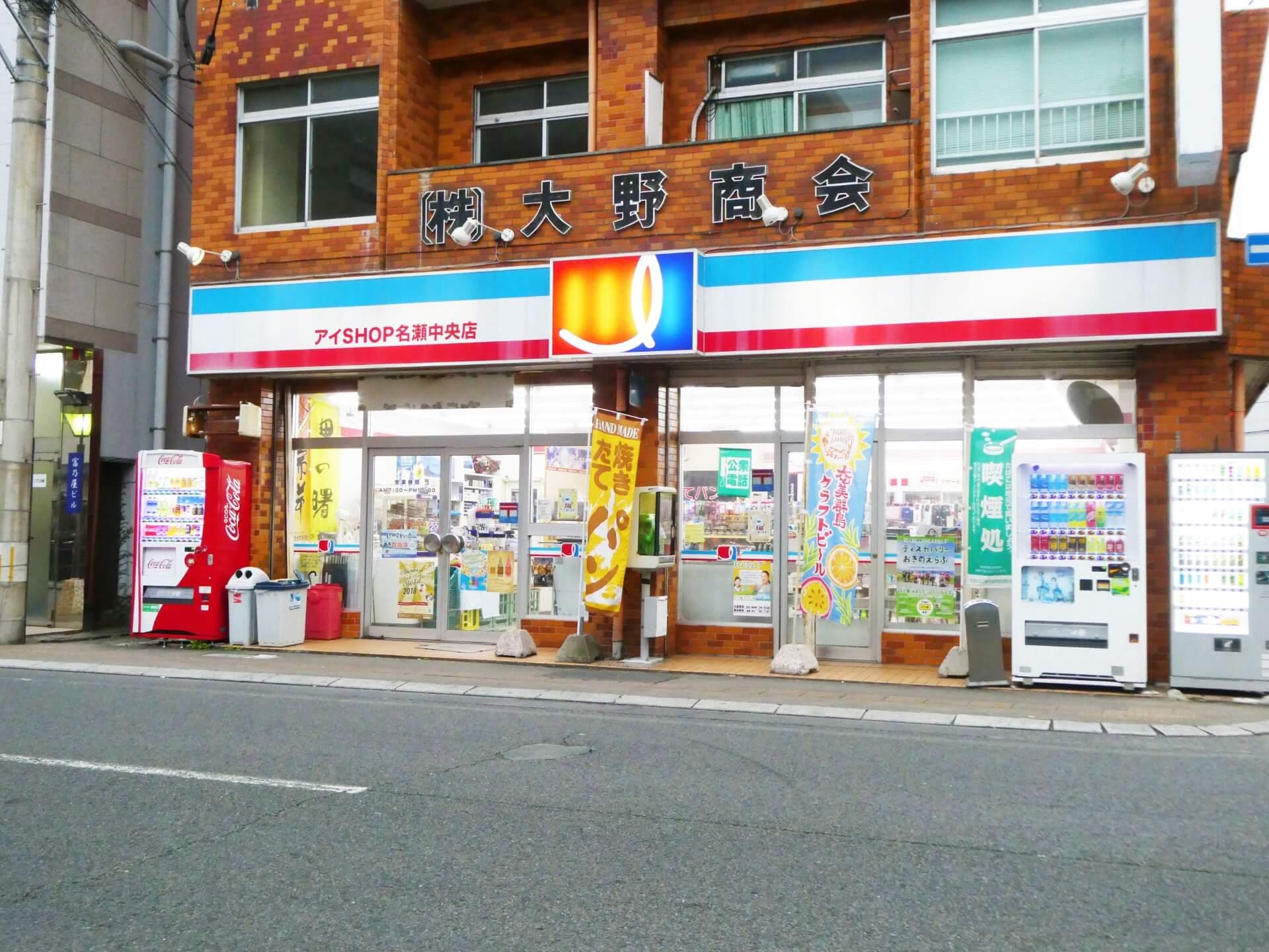 アイショップ名瀬中央店の外観写真P1030094