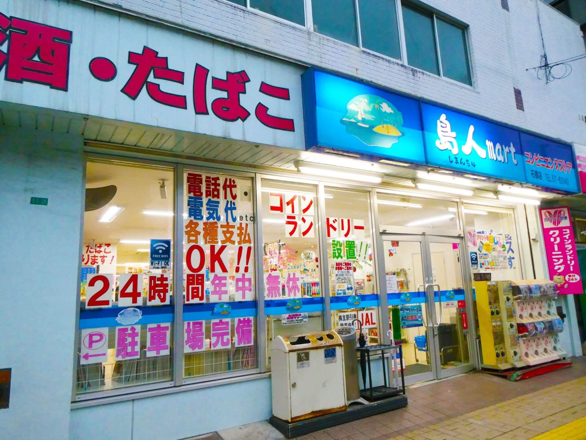 島人しまんちゅマート石橋店P1030095