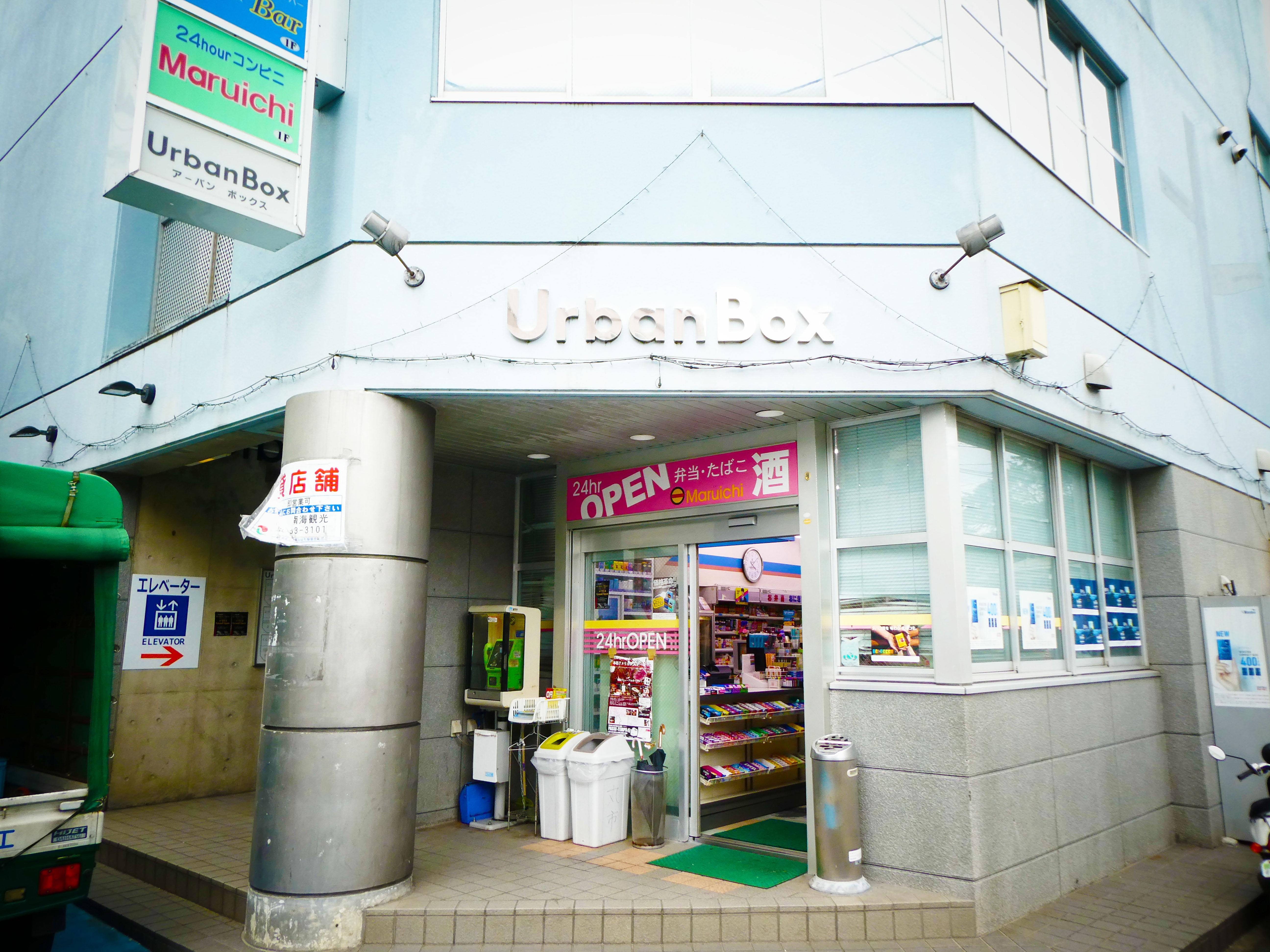 奄美大島 丸市商店 24時間コンビニ
