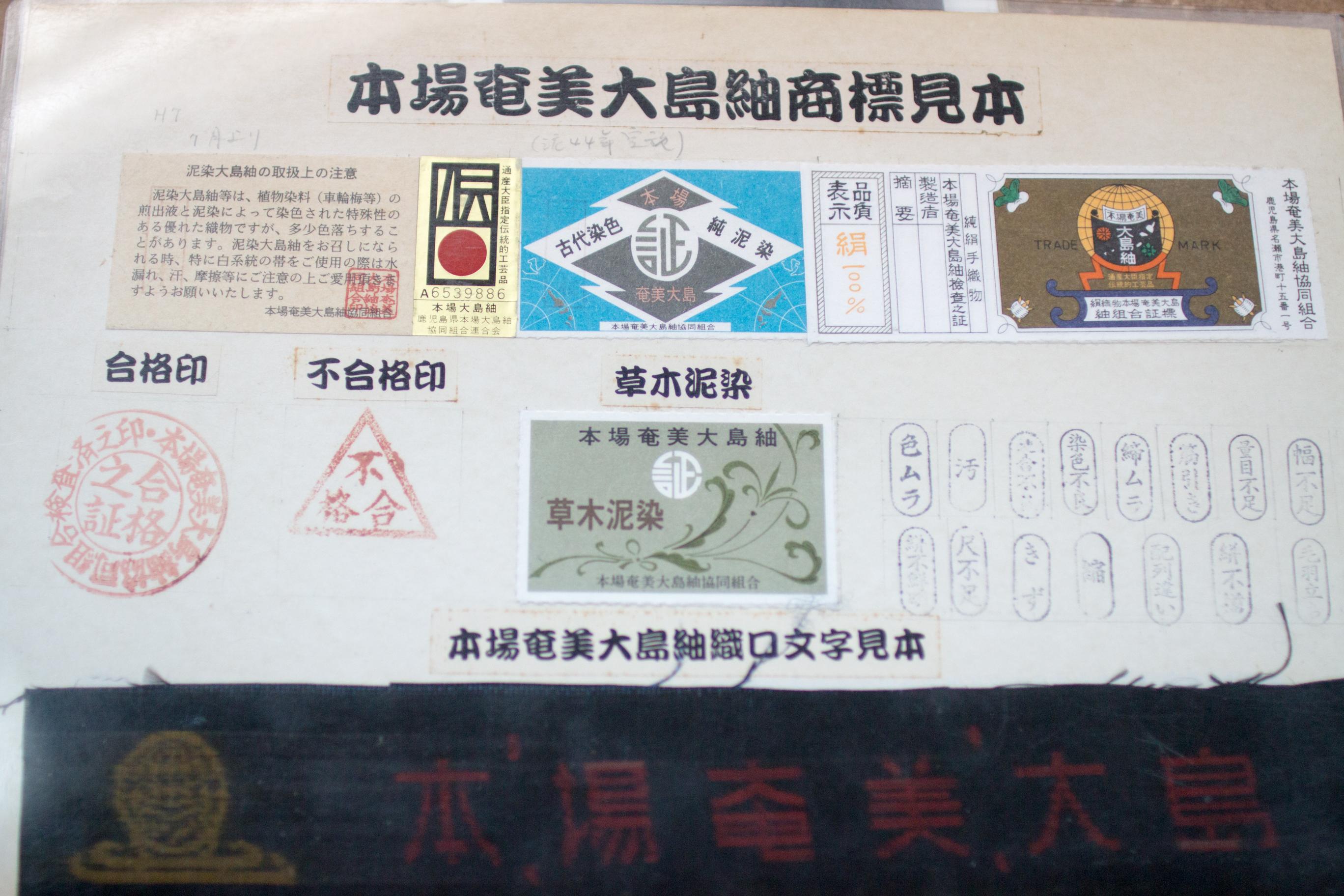 奄美大島紬完成品の最終確認後の印鑑