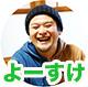 奄美大島 大和村 よーすけ