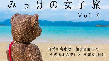 みっけの女子旅 Vol.6|奄美の奥座敷・加計呂麻島で〝そのままの美しさ〟を知る6日目
