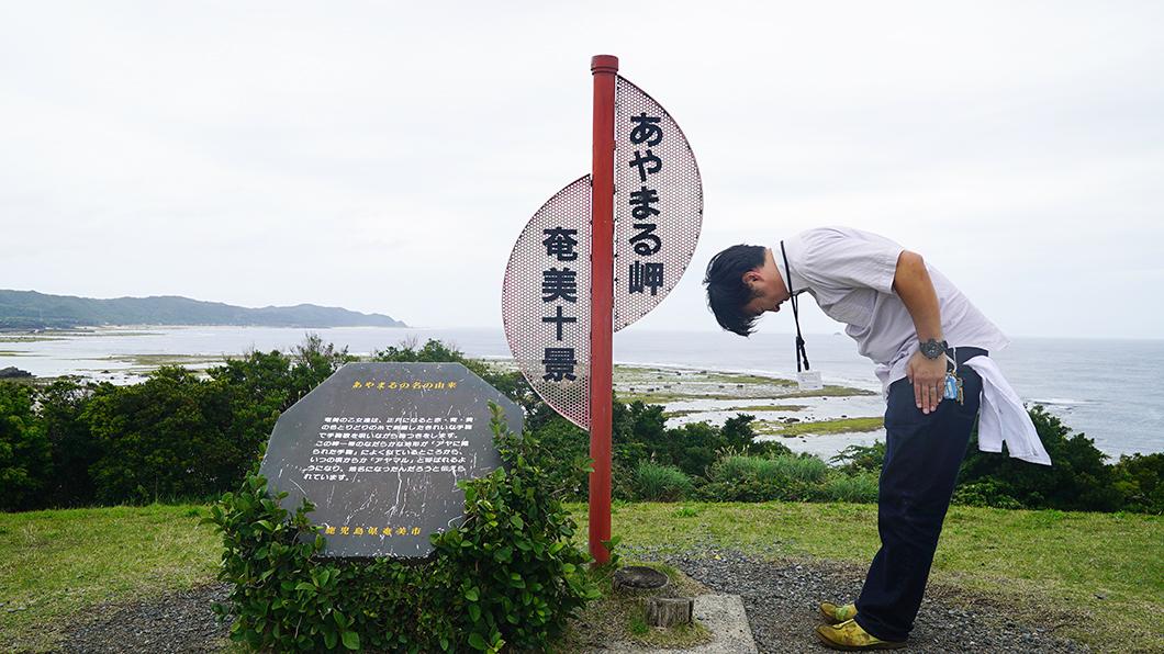 奄美大島 奄美市笠利町 パワースポット あやまる岬