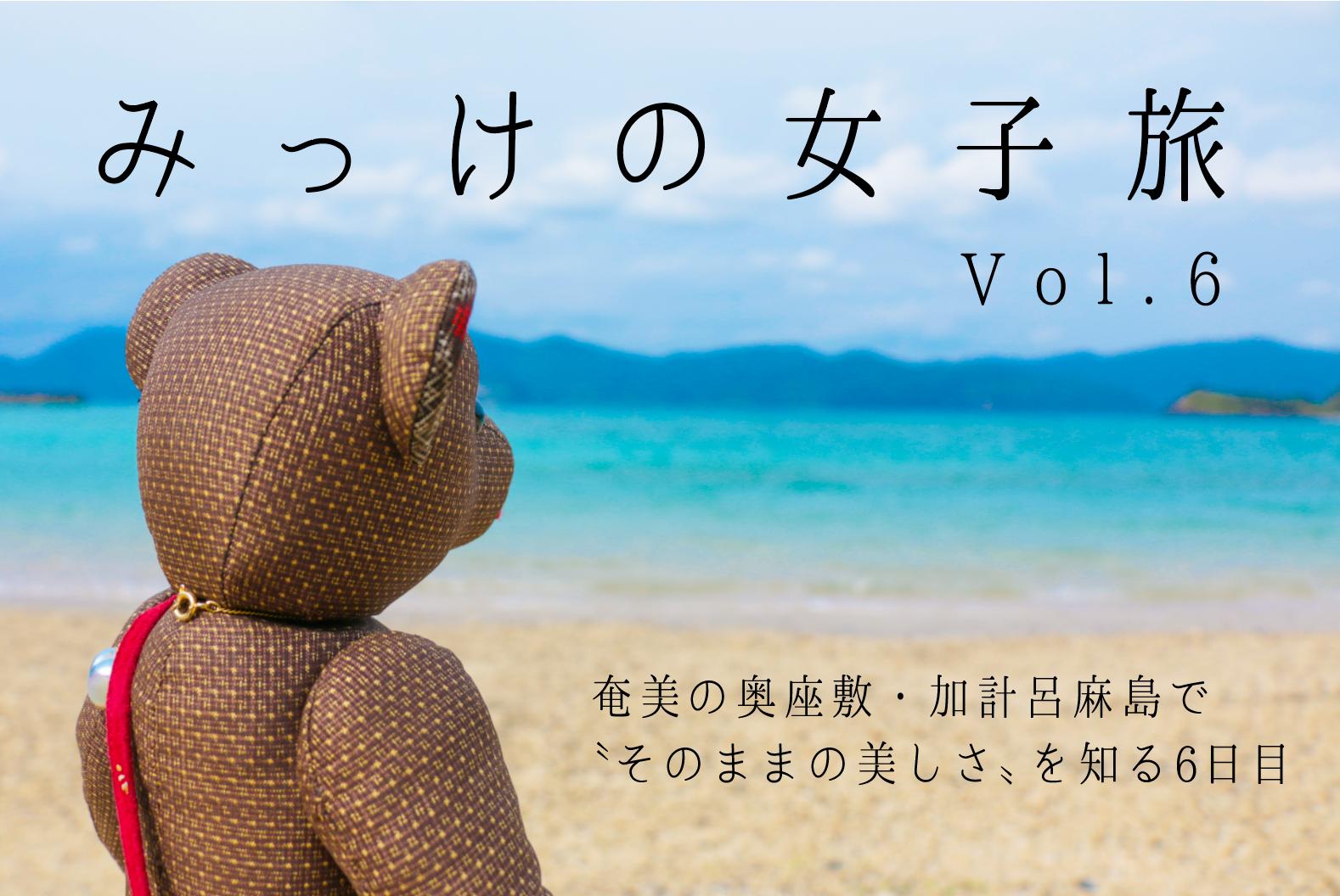 みっけの女子旅vol.6タイトル