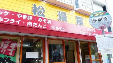 奄美大島で老若男女から親しまれるコロッケとササミフライ。「松坂屋」はおいしさの宝庫