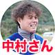 奄美大島 大和村 中村さん
