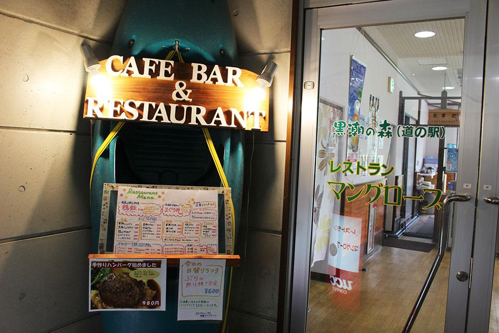 奄美にあるマングローブパークのレストラン
