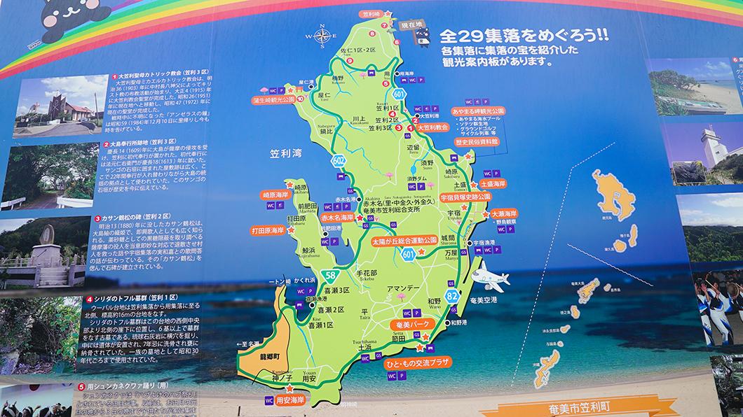 奄美大島 奄美市笠利町 パワースポット 夢を叶えるカメ